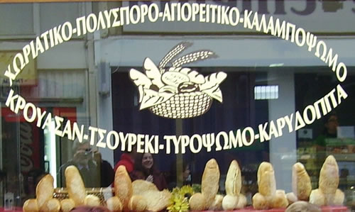 Phallus-shaped bread at a bakery in Tyrnavos, Central Greece, 2006. (Author's archive)